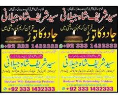 manpasand shadi ka amal manpasand rishte ke liye wazifa manpasand shadi love marriage uk usa uae