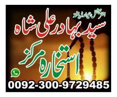 black magic kala jadu specialist in karachi manpasand shadi expert in uk/usa/canada/italy/london