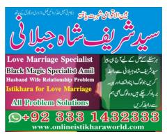 Problem shadi,problem husband and wife problem