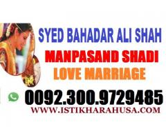 talaq ka masla hal , husband and wife problem solution ===00923009729485 london